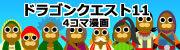 ドラゴンクエスト11 - 4コマ漫画集