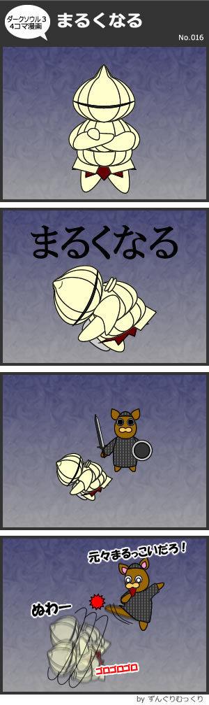 ダークソウル3 4コマ漫画画像