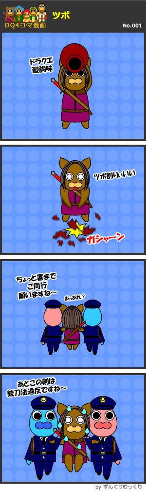 ドラクエ11の4コマ漫画の画像その1