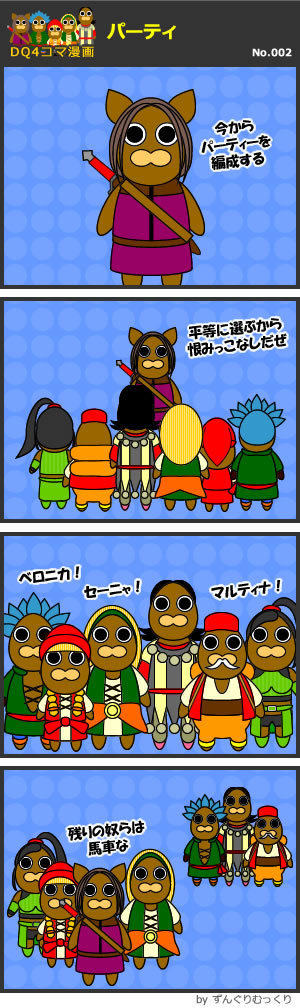 ドラクエ11の4コマ漫画の画像その2