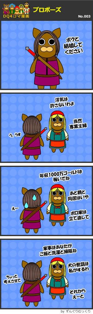 ドラクエ11の4コマ漫画の画像その3