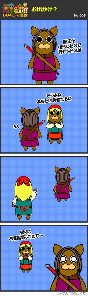 ドラクエ11の4コマ漫画の画像その5