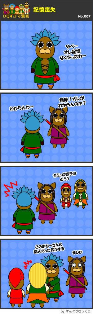 ドラクエ11の4コマ漫画の画像その7
