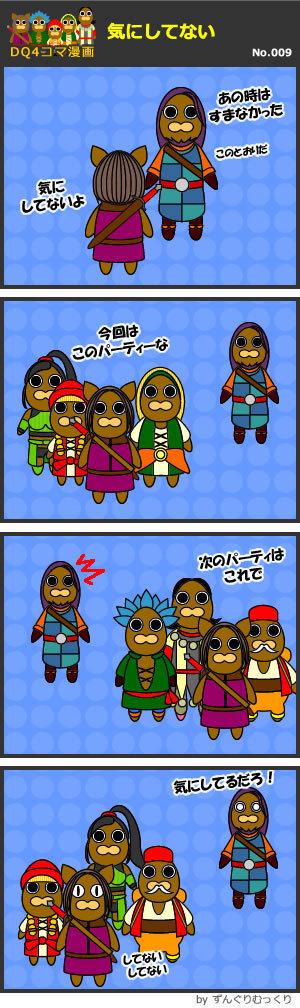 ドラクエ11の4コマ漫画の画像その9