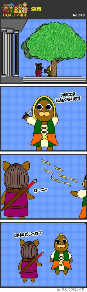 ドラクエ11の4コマ漫画の画像その10