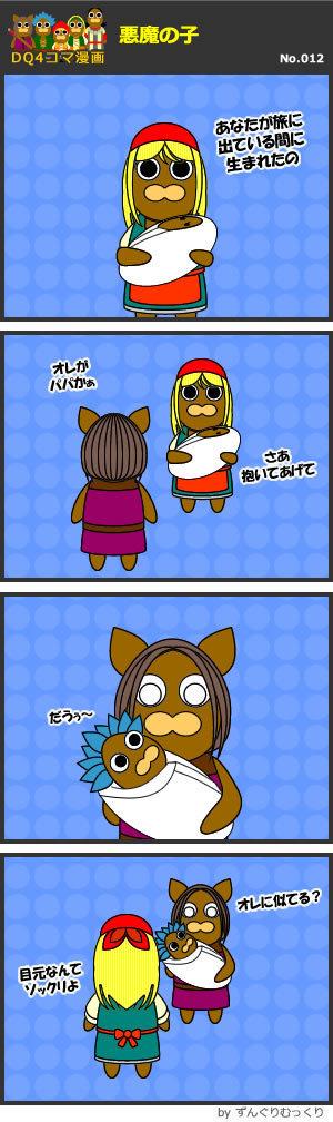 ドラクエ11の4コマ漫画の画像その12