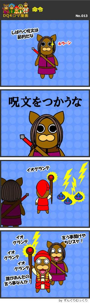ドラクエ11の4コマ漫画の画像その13