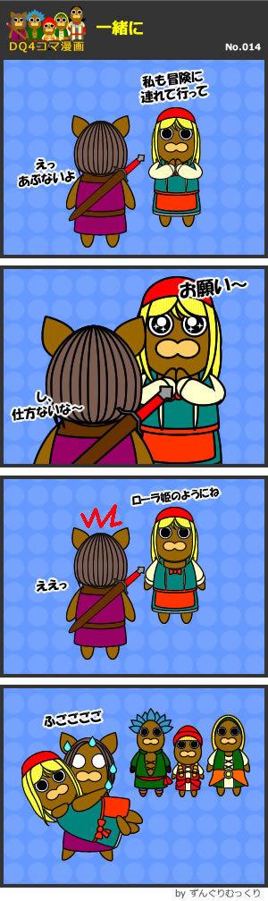 ドラクエ11の4コマ漫画の画像その14
