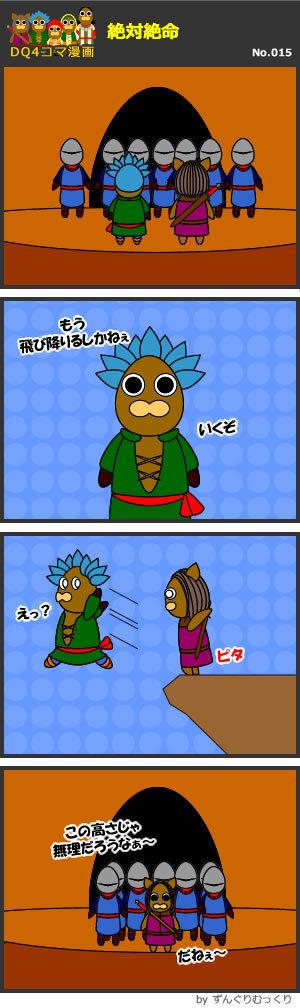 ドラクエ11の4コマ漫画の画像その15