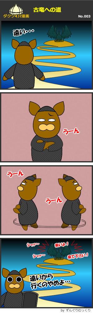 4コマ漫画の画像その3
