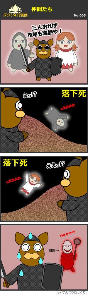 4コマ漫画の画像その5
