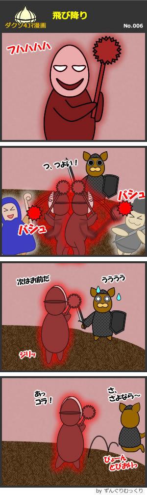 4コマ漫画の画像その6