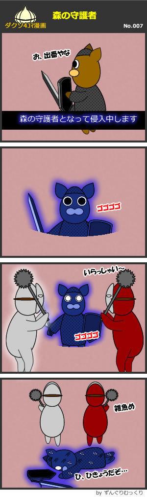 4コマ漫画の画像その7