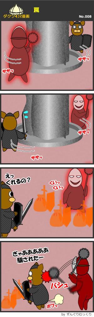 4コマ漫画の画像その8