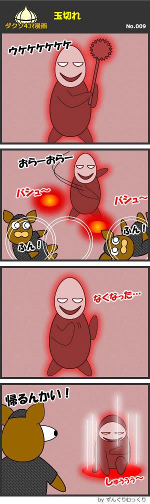 4コマ漫画の画像その9