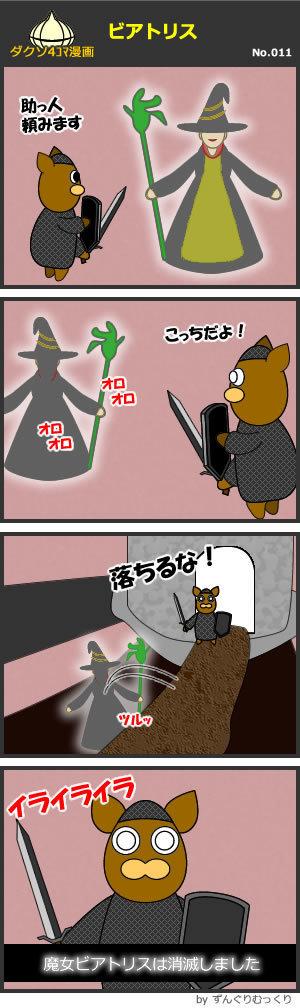 4コマ漫画の画像その11