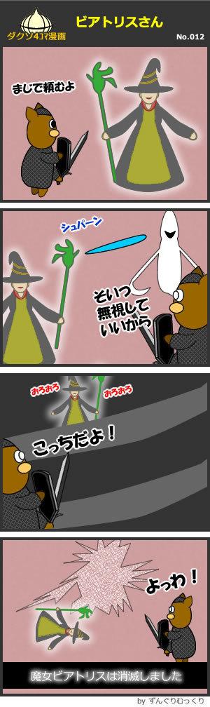 4コマ漫画の画像その12