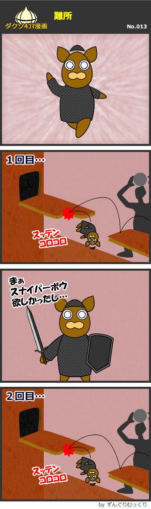 4コマ漫画の画像その13