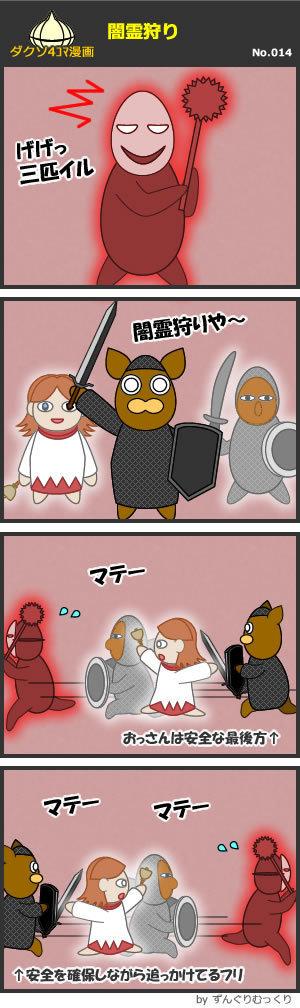 4コマ漫画の画像その14