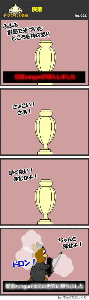 4コマ漫画の画像その21