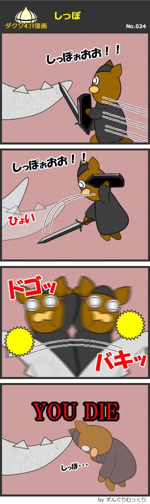 4コマ漫画の画像その24