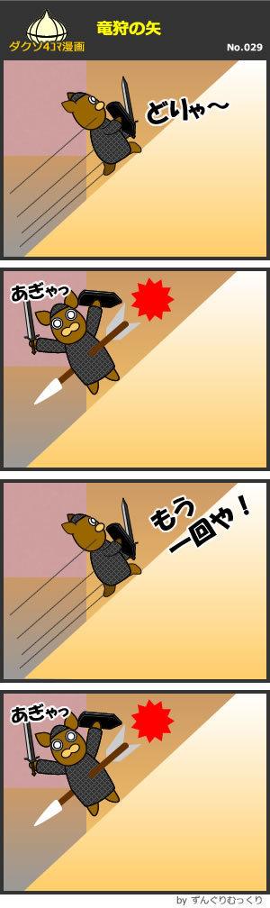4コマ漫画の画像その29