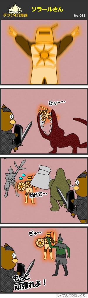 4コマ漫画の画像その33