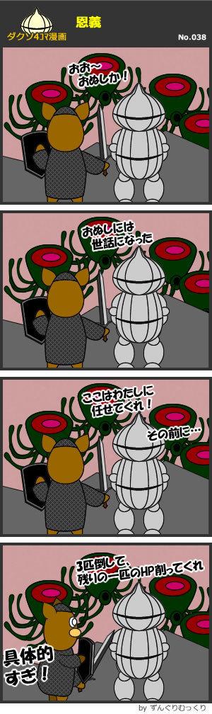 4コマ漫画の画像その38