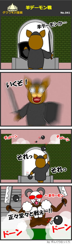 4コマ漫画の画像その41