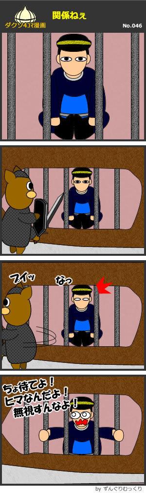 4コマ漫画の画像その46