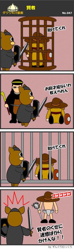 4コマ漫画の画像その47