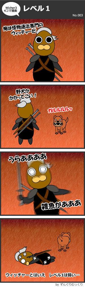 ウィッチャー3 4コマ漫画画像