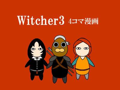 ウィッチャー3 4コマ漫画